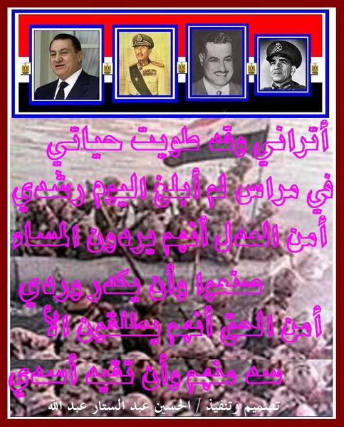 بالصور كلمات عن مصر 20160808 173