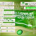 توبيكات اليوم الوطني السعودي 1434 اجمل توبيكات سعودية لليوم الوطني 2016 1378139553321.jpg