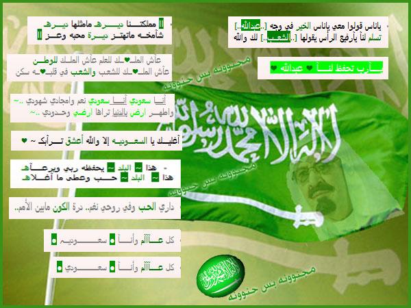 صور تواقيع اعلام متحركة للسعودية 2018 - تواقيع شعارات للمملكة باليوم الوطني  السعودي 2018 من جمال الروح - الصفحة 2