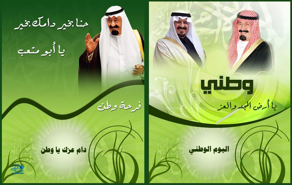 image/1/صوره_كلمات_عن_اليوم_الوطني_السعودي_7.jpg