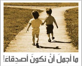 صورة كلمات حلوه عن الصداقه