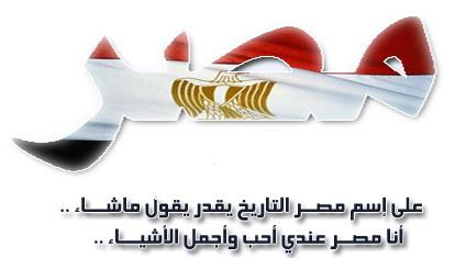 صورة كلمة عن مصر