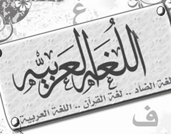 صورة كلمات عن اللغه العربيه