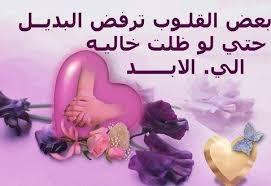 صورة كلمات حلوه ومعبره