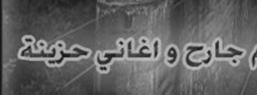 صورة كلمات اغنيه حزينه