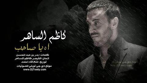صورة كلمات كاظم الساهر