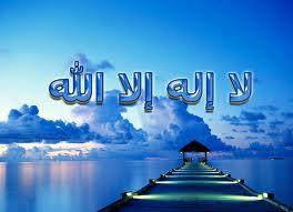 بالصور معنى كلمة لا اله الا الله 20160809 439