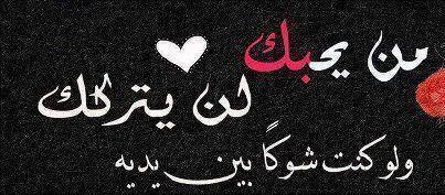 صورة كلام للحب اروع كلمات الحب