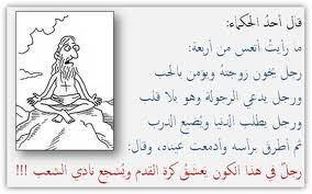 صورة كلام الحكماء كلمات حكيمه