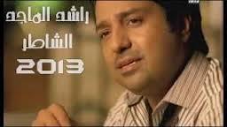 صورة كلمات اغنية ماتقدرون راشد الماجد