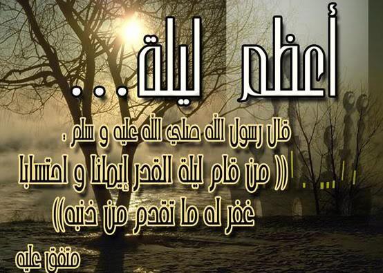 صورة كلمات عن العيد الفطر