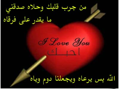 صورة كلمات حب روعه