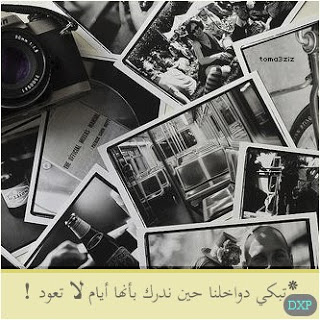صورة كلمات جميله مع صور