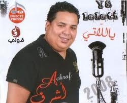 صورة كلمات اغاني تونسيه
