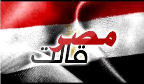 صورة كلمات اغنيه مصر قالت