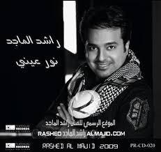 صورة كلمات راشد الماجد