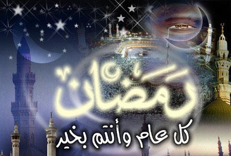 صورة كلمة عن رمضان