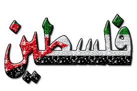 صور كلمات انشوده امي فلسطين