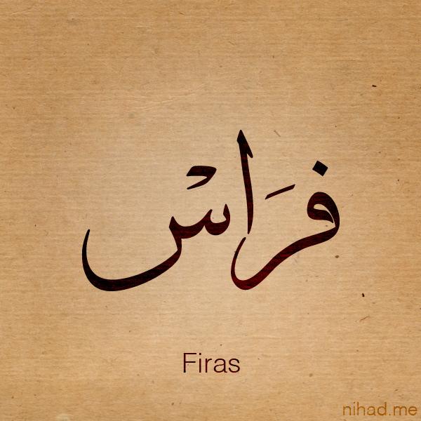 صورة معنى كلمة فراس