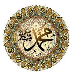 بالصور كلام عن النبي محمد