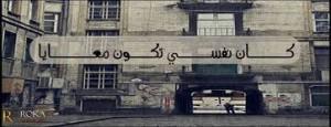 بالصور كلمات اغنيه كان نفسي تكون معايا 20160813