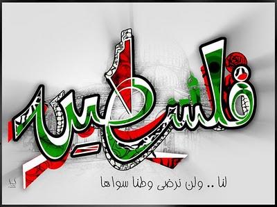 صورة عبارات لفلسطين