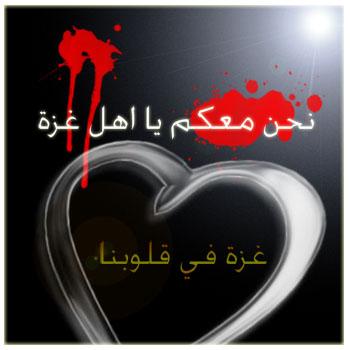 صور عبارات عن غزه , كلام جمؤلم عن غزه المحتله