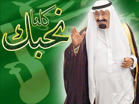 صورة كلمه عن سلامت الملك عبدالله