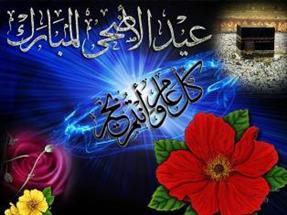 صورة كلمة عن عيد الاضحى المبارك