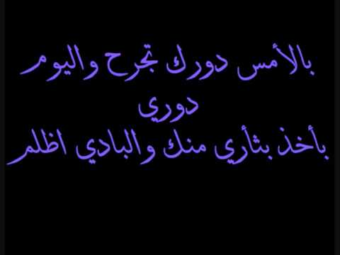 صور كلمات اغنيه البادي اظلم