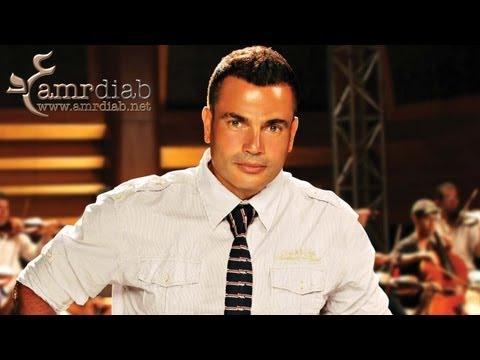 بالصور كلمات اغنية انت الوحيد عمرو دياب