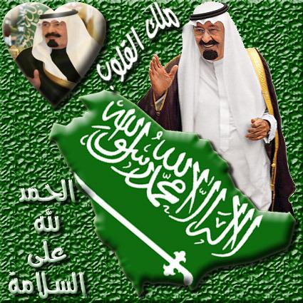 صورة كلمه عن سلامه الملك عبدالله
