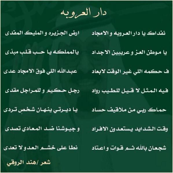 صورة كلمات عن اليوم الوطني السعودي