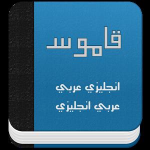 ترجمه كلمات انجليزي عربي كلام في كلام