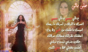 بالصور كلمات اغنيه عبالي حبيبي 21263
