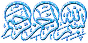 كلمة بسم الله الرحمن الرحيم مزخرفة كلام في كلام