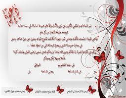 صور عبارات دعوة لحفل , كلمات مناسبه لدعوات الافراح
