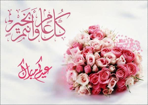 صورة عبارات عيد الفطر , كلام جميل لعيد الفطر
