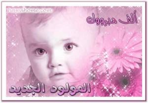 صورة عبارات تهنئة للمواليد , كلام جميل لطفل جديد