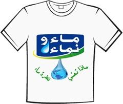 صورة عبارات عن ترشيد المياه , الاهتمام بقطرات المياه العذبه