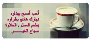 صورة عبارات صباحيه اروع عباره للصباحيات , كلام عن صباح الخير
