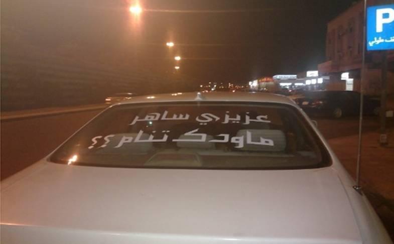 صورة عبارات سيارات اجمل عباره مكتوبه على السياره , عباره على سيارات الطريق