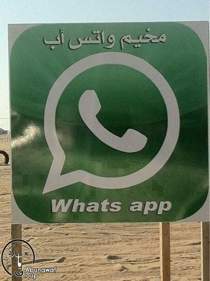 صورة احلى عبارات الواتس