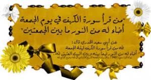 بالصور عبارات ليوم الجمعه , كلام جميل عن يوم الجمعه 31292