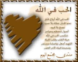 صورة عبارات عن الحب في الله , اجمل كلام فى حب الله