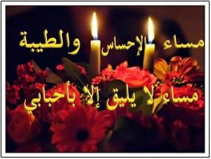 صورة عبارات مساءيه , كلام عن مساء الخير