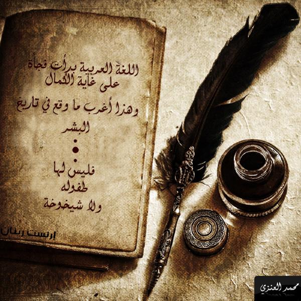 كلمات عن اللغة العربية موضوع 11