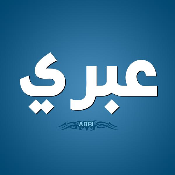 بالصور معاني كلمات عربي عبري