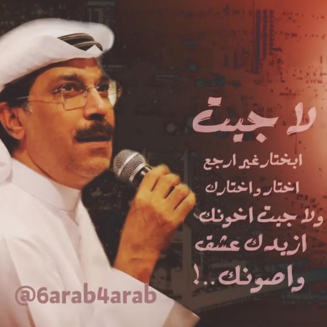 تحميل اغاني mp3 عبدالله الرويشد