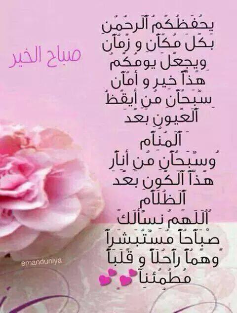 صورة كلام حلو للصباح ارق عبارات صباحية , من روعه الصباح اجميل